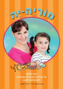 DVD מוריה-יה