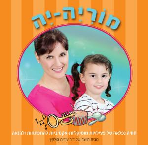 CD מוריה-יה